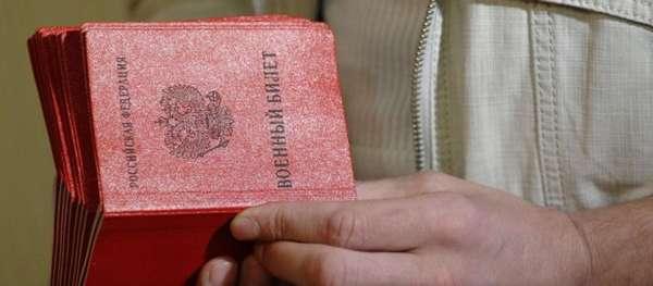открытый военный билет в руках