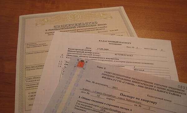 Документы для оценки комнаты