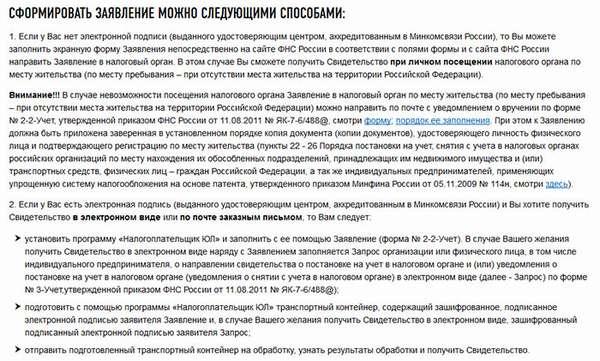 инструкции по постановке на налоговый учет онлайн