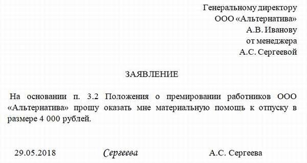 Заявление на материальную помощь к отпуску: образец