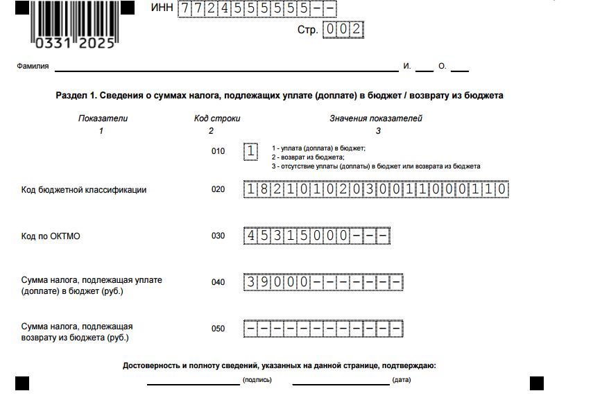 Код ОКТМО по месту жительства в 3 НДФЛ