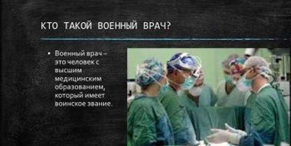 Кто такой военный врач