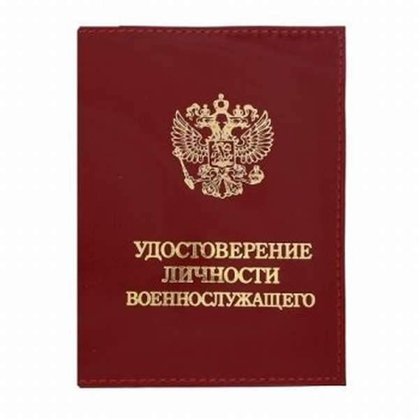 Удостоверение личности военнослужащего: образец документа