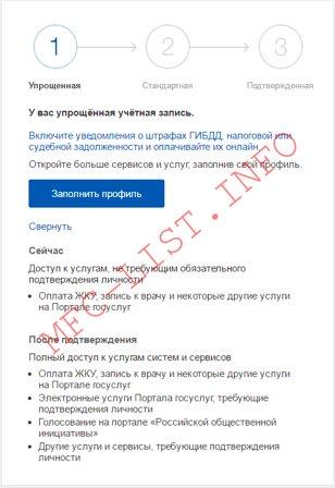 Проверка личных данных (шаг 1)