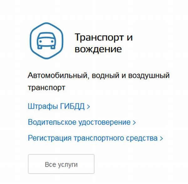вкладка Транспорт и вождение на портале Госуслуг