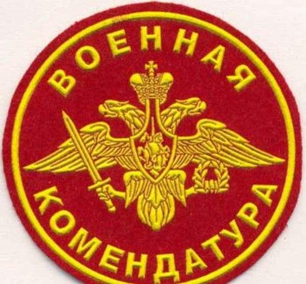 Военная комендатура РФ
