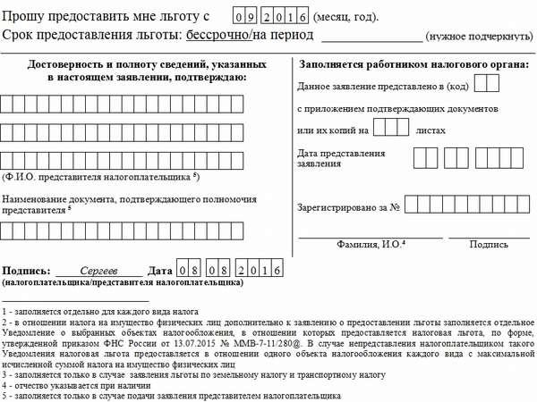 Заявление о предоставлении льготы по налогу на имущество пенсионерам