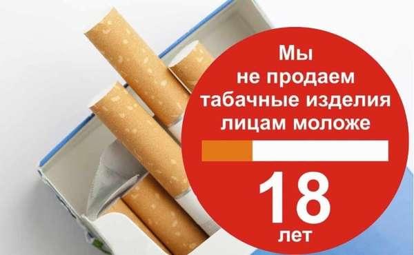 Табачные изделия со скольки лет продают тонкая электронная сигарета одноразовая