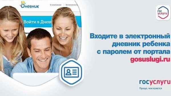 Вход в электронной дневник.ру через портал Госуслуги