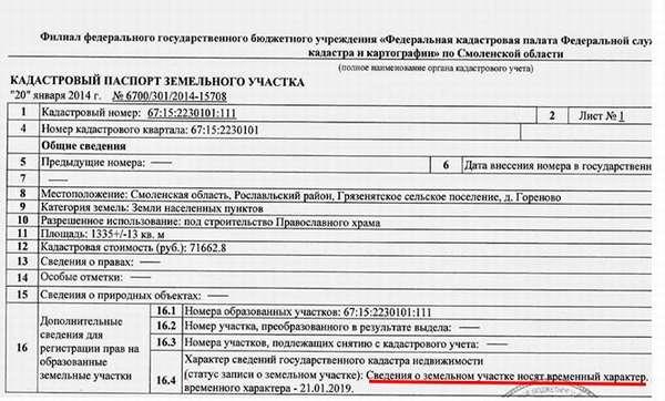 Временный статус в кадастровом паспорте земельного участка