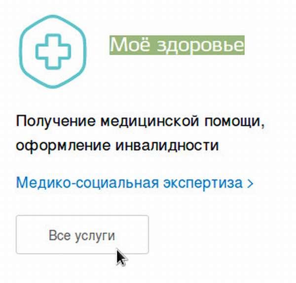 получение медицинской помощи