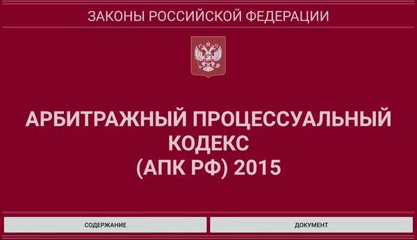 Отложение судебного заседания АПК